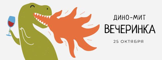 Funny fire breathing Dinosaur holding Wine Ticket – шаблон для дизайна