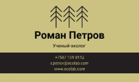 Environmental Scientist Services Offer Business card – шаблон для дизайна