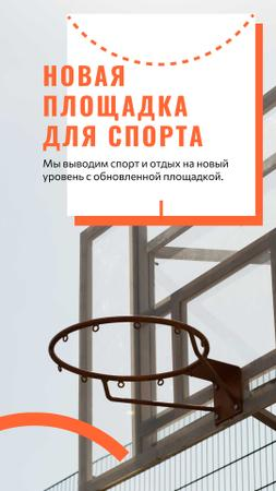 Basketball playground promotion Mobile Presentation – шаблон для дизайна
