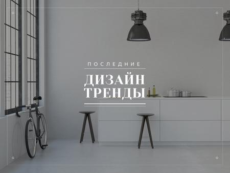 Latest design trends Ad with Minimalistic Room Presentation – шаблон для дизайна