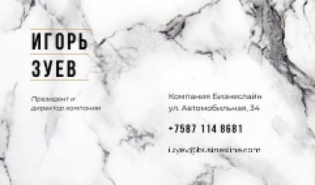 Marble light texture Business card – шаблон для дизайна