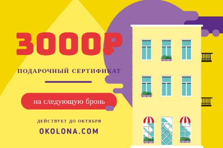 Hotel Offer with Simple Building Facade Gift Certificate – шаблон для дизайна