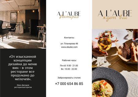 Restaurant Ad with Modern Minimalistic Interior Brochure – шаблон для дизайна