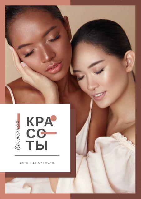 Skincare Products offer Proposal – шаблон для дизайна