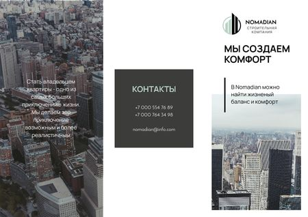 Property Ad with City Skyscrapers View Brochure – шаблон для дизайна
