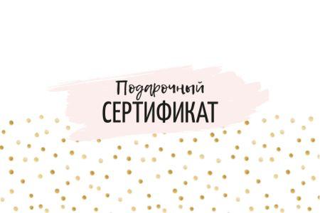 Cosmetics Offer on golden glitter Gift Certificate – шаблон для дизайна