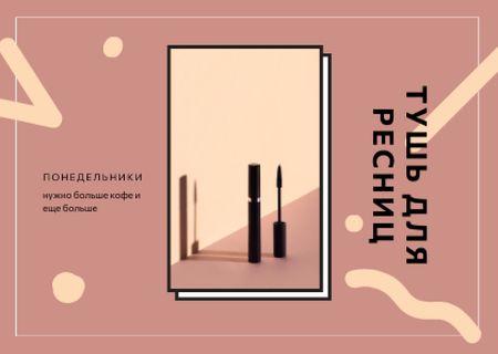 Black mascara tube Postcard – шаблон для дизайна