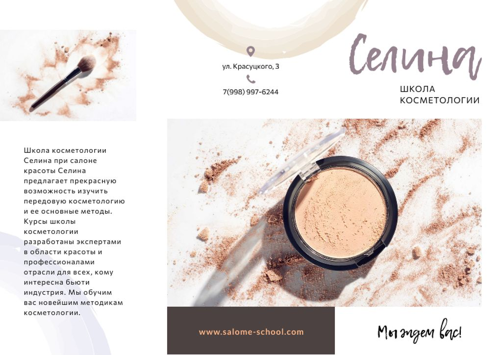 Cosmetology School promotion Brochure – шаблон для дизайна