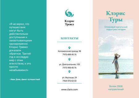 Travel Agency tours offer Brochure – шаблон для дизайна