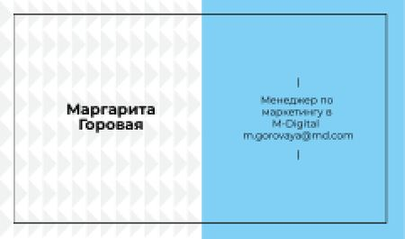 Marketing Manager Contacts with Geometric Pattern in Blue Business card – шаблон для дизайна