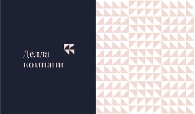 Geometric Pattern with Triangles in Pink Business card – шаблон для дизайна