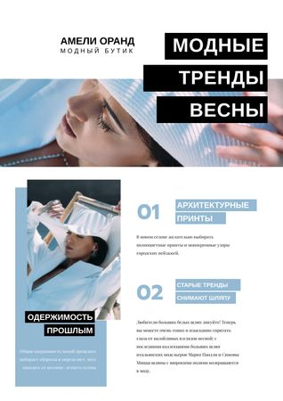 Spring Fashion Trends with Woman in white Newsletter – шаблон для дизайна