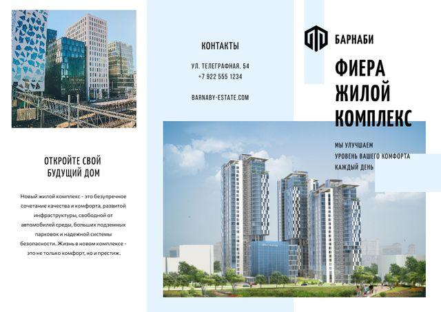 Residential Complex Ad with Modern Houses Brochure – шаблон для дизайна