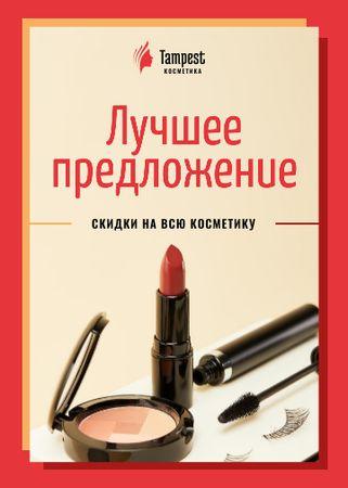 Sale Offer Makeup Cosmetics Set Flayer – шаблон для дизайна