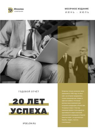 Annual Report about Business Success Newsletter – шаблон для дизайна
