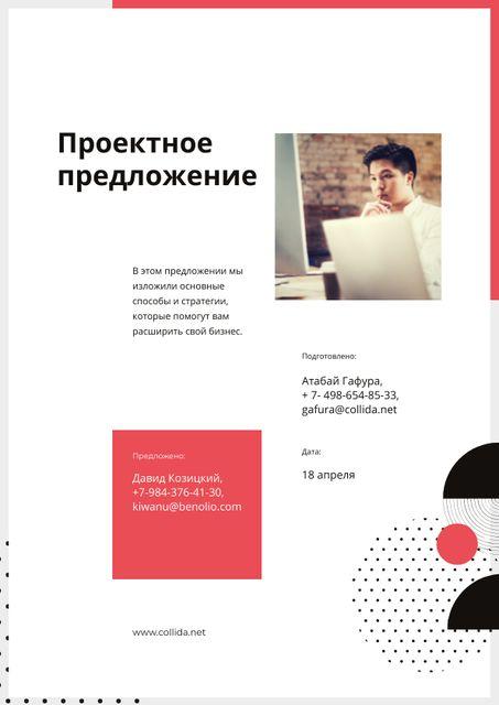 Business Project development services offer Proposal – шаблон для дизайна
