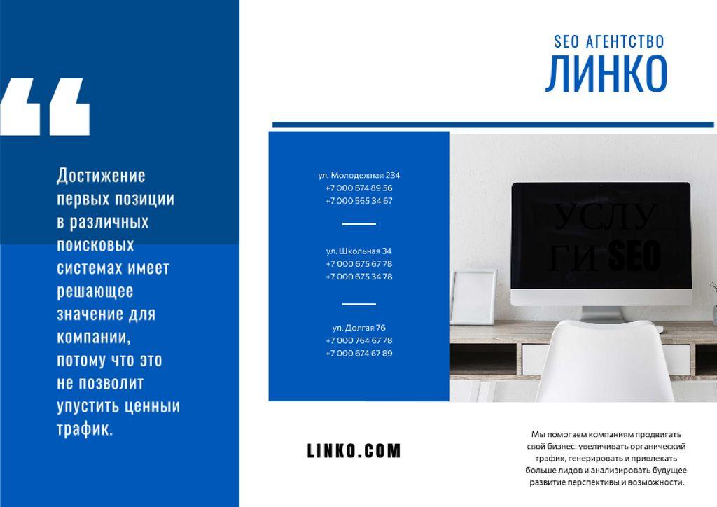 SEO Services Ad on Monitor Screen Brochure – шаблон для дизайна