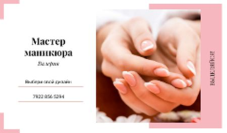 Female hands with manicure Business card – шаблон для дизайна
