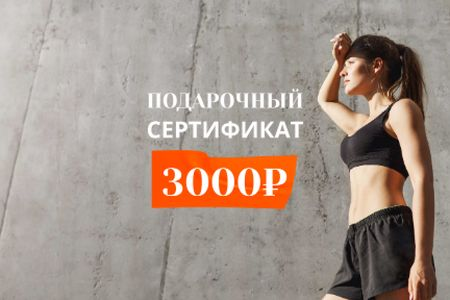 Fitness Promotion with Sportive Woman Gift Certificate – шаблон для дизайна