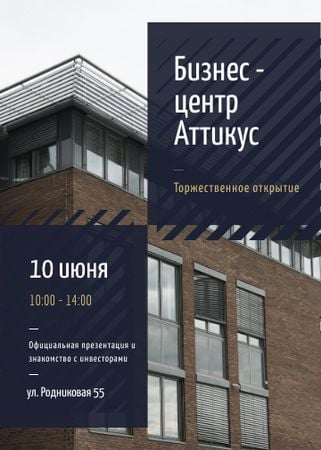 Business Building Center Grand Opening Announcement Flayer – шаблон для дизайна