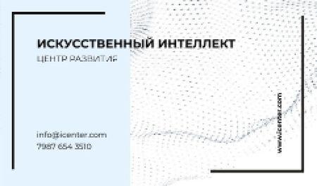 Development Center with Dots Pattern in Blue Business card – шаблон для дизайна