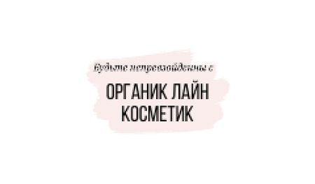 Cosmetics ad in pink Business card – шаблон для дизайна