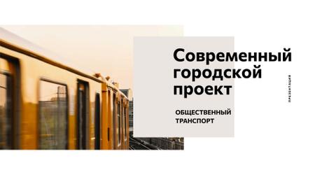 Public Transport with Train in city Presentation Wide – шаблон для дизайна