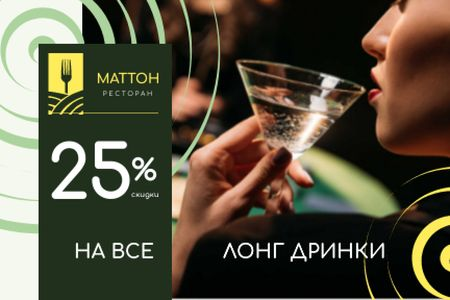 Restaurant Offer with Woman Drinking Cocktail Gift Certificate – шаблон для дизайна