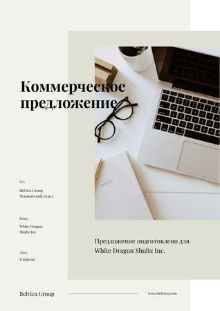 Business Project Management offer Proposal – шаблон для дизайна