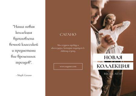Fashion brand collection Brochure – шаблон для дизайна
