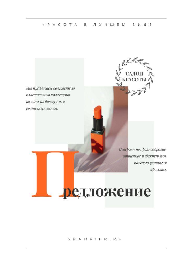 Beauty Shop offer with Lipstick Proposal – шаблон для дизайна