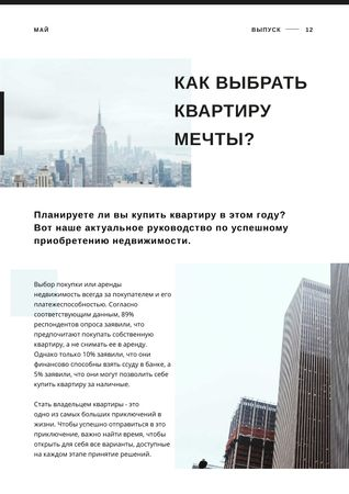 How to choose dream apartment Article with Skyscrapers Newsletter – шаблон для дизайна