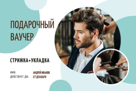 Hair Salon Offer with Man Cutting Hair Gift Certificate – шаблон для дизайна