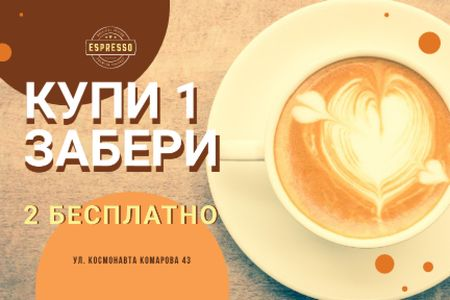 Discount Offer Cup with Latte Art Gift Certificate – шаблон для дизайна