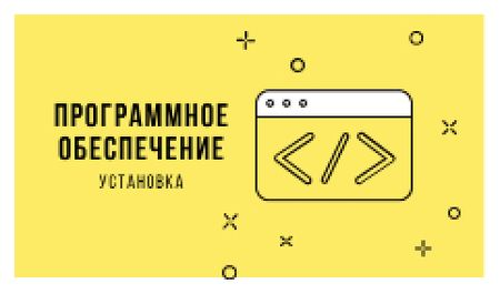 Software Message Icon in Yellow Business card – шаблон для дизайна