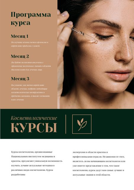 Cosmetology Courses Ad with Woman applying makeup Newsletter – шаблон для дизайна