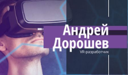 Man using vr glasses Business card – шаблон для дизайна