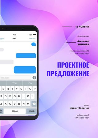 Project Strategy overview Proposal – шаблон для дизайна