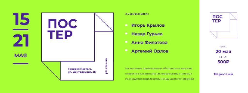 Contemporary Art Exhibition Announcement Ticket – шаблон для дизайна