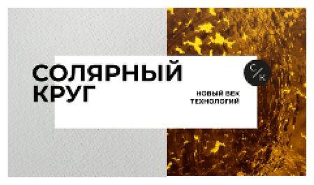 Solar Spot Ad with Shiny golden surface Business card – шаблон для дизайна