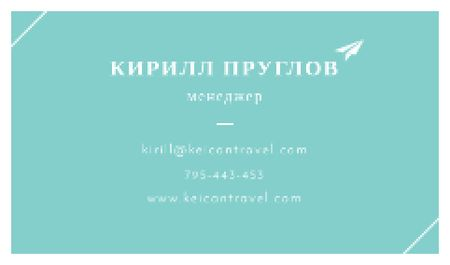 Manager Services Offer Business card – шаблон для дизайна