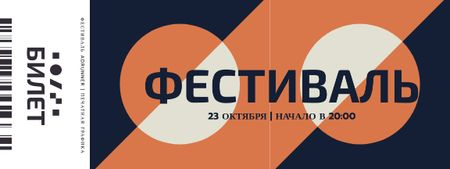 Festival Announcement on Geometric Abstraction Ticket – шаблон для дизайна
