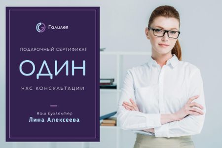 Business Consultation Offer with Confident Woman in Glasses Gift Certificate – шаблон для дизайна