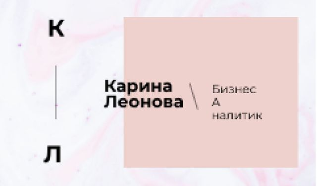 Business Analyst Ad with Watercolor Pattern in Pink Business card – шаблон для дизайна