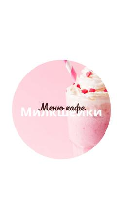 Cafe Menu with drinks and desserts Instagram Highlight Cover – шаблон для дизайна