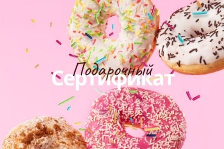 Bakery Promotion with glazed Donuts Gift Certificate – шаблон для дизайна