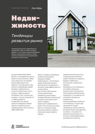 Real Estate Market Tendencies with Modern House Newsletter – шаблон для дизайна