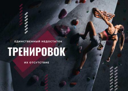 Girl climbing on the wall Postcard – шаблон для дизайна