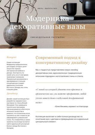 Home Decore Ad with Vase Newsletter – шаблон для дизайна