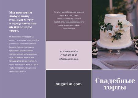 Wedding Cakes Offer in Purple Brochure – шаблон для дизайна